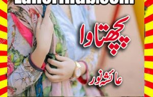 Pachtawa Urdu Novel By Ayesha Noor 1