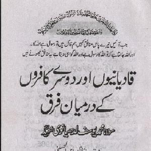 Qadianion Aur Dosre Kafiron k Darmian Farq by Mulana Muhammad Yousaf 1