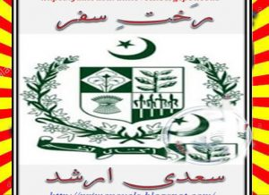 Rakht E Safar Urdu Novel By Mukarma Gul Episode 1 1