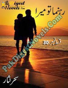 Rehnuma Tu Mera Episode 30 Last By Sahar Nisar 1
