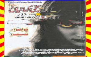 Sachi Kahaniyan Digest June/July 2020 Read and Download 1