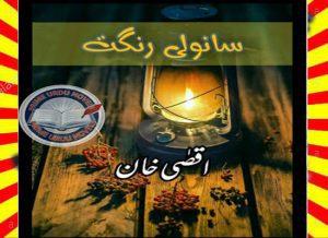 Sanwali Rangat Urdu Novel By Aqsa Khan Episode 1 1
