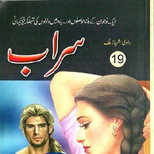 Sarab 19 by Kashif Zubair 1