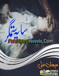 Saya E Sitamgar Complete Novel By Mehwish Ali 1