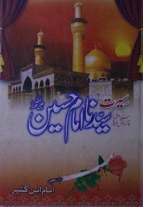 Seerat Imam Hussain By Imam Ibne Kaseer 1