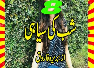 Shab Ki Siyahi Urdu Novel By Bareerah Farooq Episode 8 1