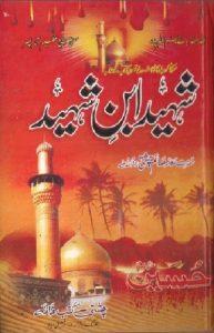 Shaheed Ibne Shaheed By Allama Saim Chishti 1