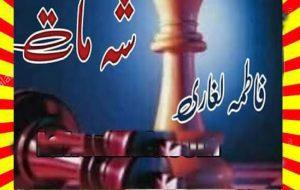 Sheh Maat Urdu Novel By Fatima Laghari 1