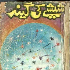 Sheshey Ki Gaind Inspector Jamshed Series by Ishtiaq Ahmed 1