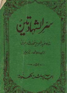Sirrul Shahadatain Urdu By Shah Abdul Aziz Dehlvi 1