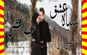 Siya Ishq Urdu Novel By Aish 1
