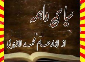 Siyasi Wahma Urdu Novel By Mohammad Al Azhari 1