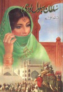 Sultan Bahlol Lodhi Novel By Aslam Rahi 1
