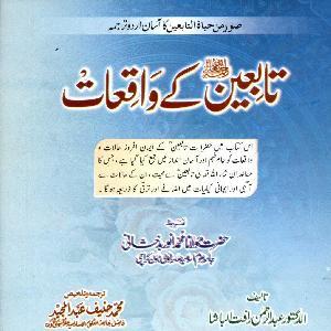 Tabieen kay Waqiaat by Dr. Abdur Rehman Rafat Pasha 1