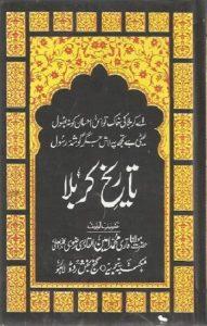 Tareekh e Karbala Urdu By Qari Muhammad Ameen 1