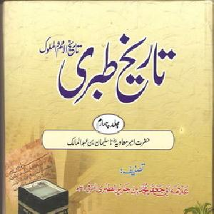 Tarikh e Tabri 08 by Shaykh Abi Jafar Muhammad bin Jareer Tabri (r.a) 1