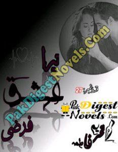 Tera Ishq Farzi Episode 27 By Tahreem Fatima 1