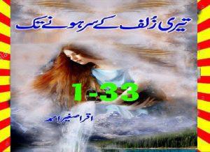 Teri Zulf Ke Sar Hone Tak Urdu Novel By Iqra Sagheer Ahmed 1-33 1
