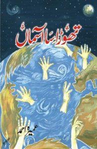 Thora Sa Asman part 11 by Umera Ahmed 1