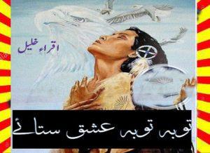 Toba Toba Ishq Staye By Iqra Khalil 1