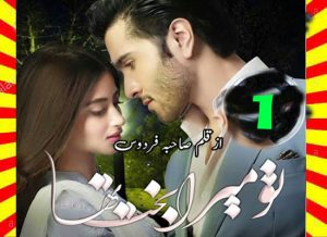Tu Mera Bakht Tha Urdu Novel By Saheba Firdous Episode 1 1
