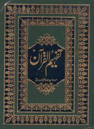 Urdu Tafheem-ul-Quran Surah Hamem Al-Sijda by Abul Ala Maududi 1