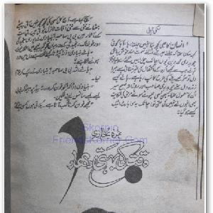 Waqt Ki Behti Dhaar by Samra Bukhari 1