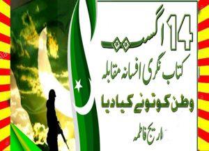 Watan Ko Tune Kiya Diya Urdu Book by Areej Fatima 1