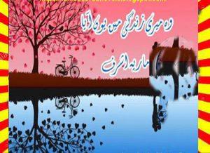 Wo Meri Zindagi Mein Youn Aya Urdu Novel By Maria Ashraf 1