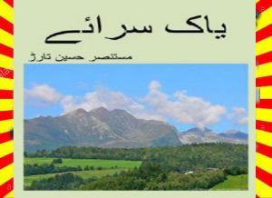 Yak Saraye Urdu Novel By Mustansar Hussain Tarar 1