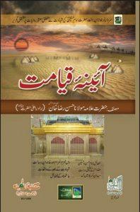 Aaina e Qayamat By Hasan Raza Khan Barelvi 1