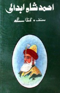 Ahmad Shah Abdali By Ganda Singh 1