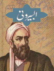 Al Biruni Urdu By Muhammad Hassan Burni 1