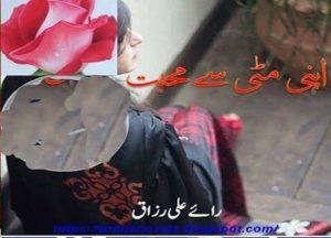 Apni Matti Se Muhabbat By Raey Ali Razzaq 1