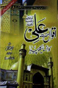 Aqwal Hazrat Ali Mola Ali Urdu Encyclopedia 1