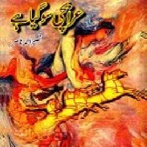 Araabchi So Gia Hai by Naseer Ahmed Nasir 1