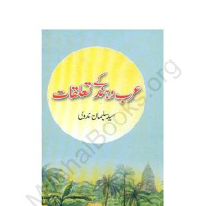 Arab o Hind kay Talluqat by Syed Suleman Nadvi 1