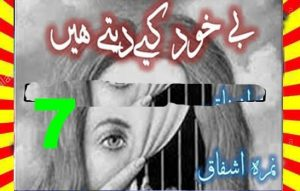 Be Khud Keay Dety Hain Urdu Novel By Nimra Ishfaq Episode 7 1