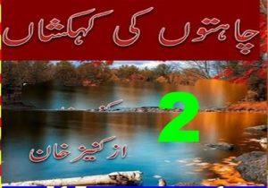 Chahaton Ki Kehakshan By Kaneez Khan Episode 2 1