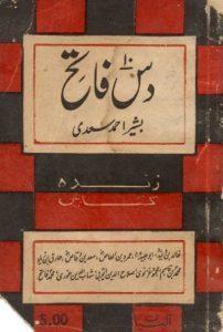 Das Fateh OR 10 Fateh By Bashir Ahmad Sadi 1