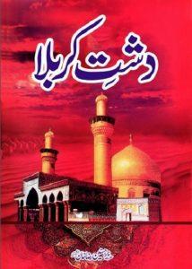 Dasht e Karbala By Hasnain Raza Khan Barelvi 1