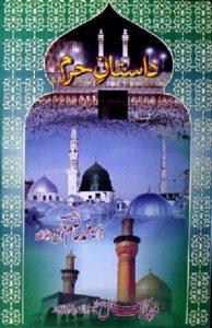 Dastan e Haram By Dr Muhammad Asim Azmi 1