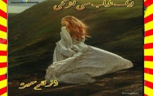 Ek Nayab Si Larki Urdu Novel By Sameera Zahir 1