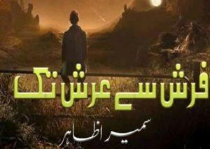 Farsh Se Arsh Tak By Sameera Zahir 1