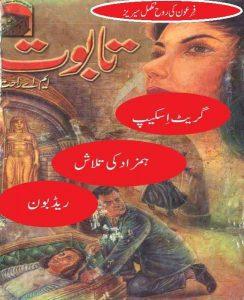 Firon Urdu Novel By MA Rahat 1