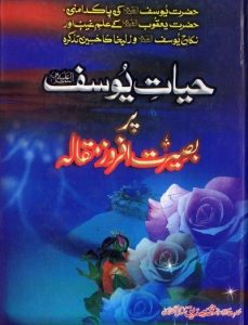 Hayat e Yousaf A.S By Muhammad Siddique Multani 1