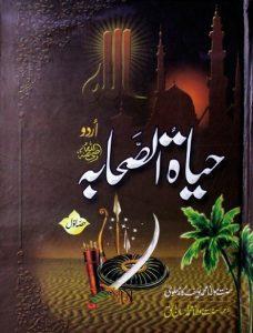 Hayatus Sahaba Urdu By Muhamad Yusuf Kandhlawi 1