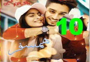 Humsafar By Ayesha Ghulam Hussain Episode 10 1