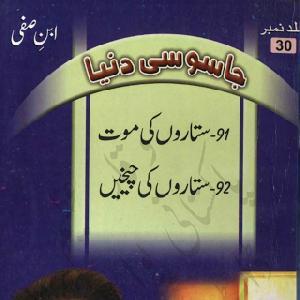 Ibne Safi ki Jasoosi Dunya Jild No.30 by Ibne Safi 1