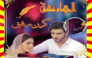 Ilham E Ishq Urdu Novel By Kiran Rafique 1